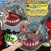Godzilla Sacamuelas