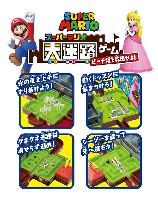 Super-Mario-3D-Maze-Game-instrucciones-japones-2
