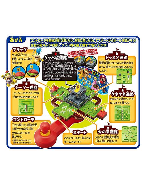 Super-Mario-3D-Maze-Game-instrucciones